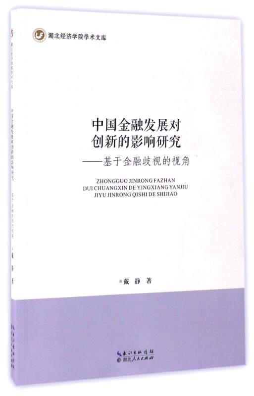 中国金融发展对创新的影响研究 基于金融歧视的视角/湖北经济学院学术文库