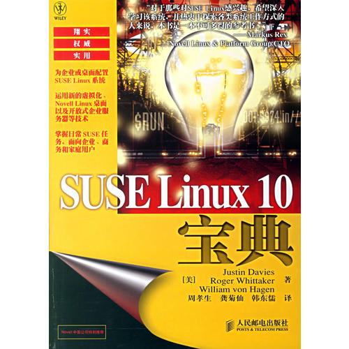 SUSE Linux10宝典