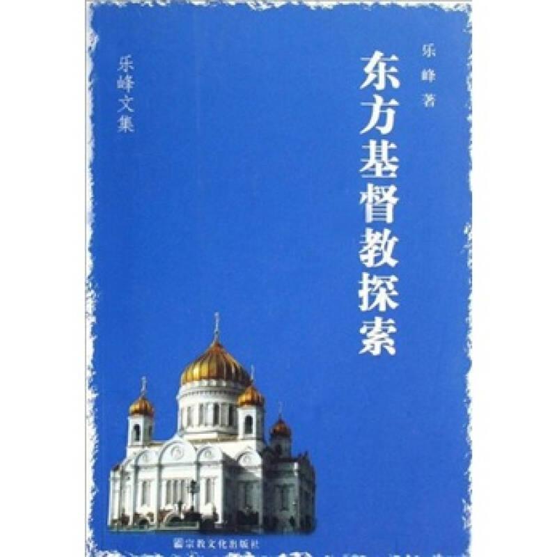 东方基督教探索
