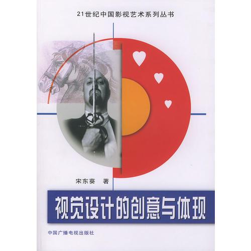 视觉设计的创意与体现——21世纪中国影视艺术系列丛书