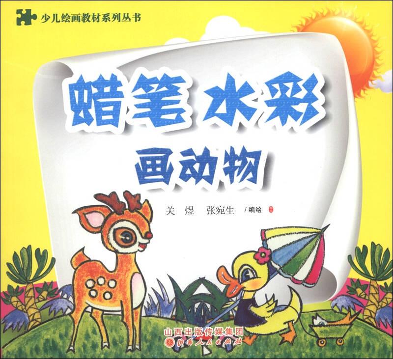 少儿绘画教材系列丛书:蜡笔、水彩画动物