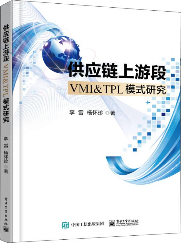 供应链上游段VMI&TPL模式研究