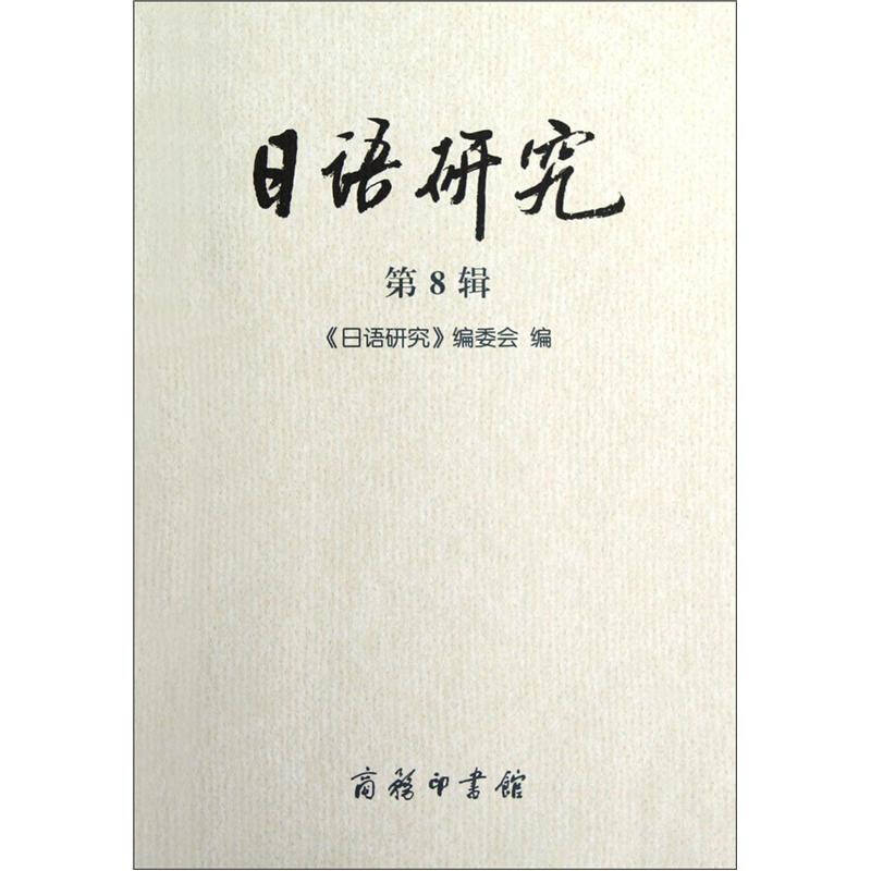 日语研究(第8辑)