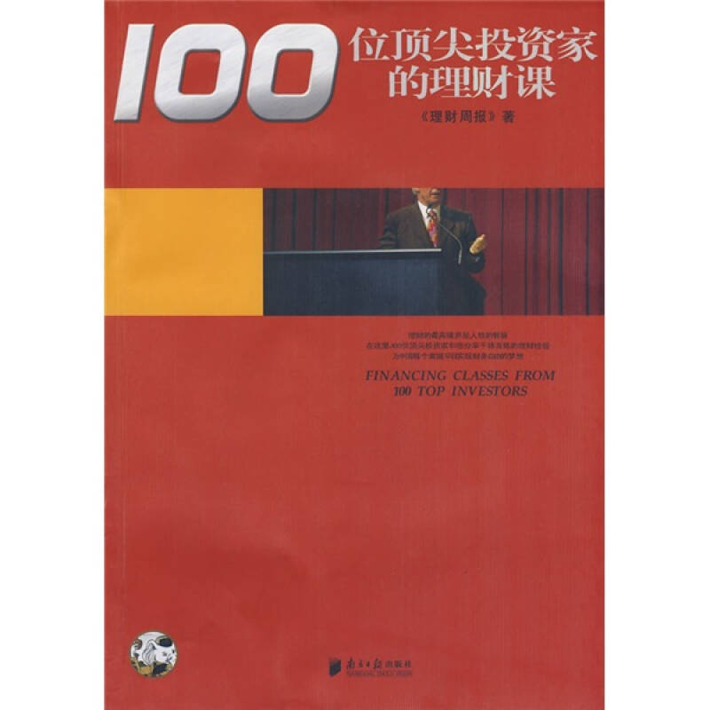100位顶尖投资家的理财课