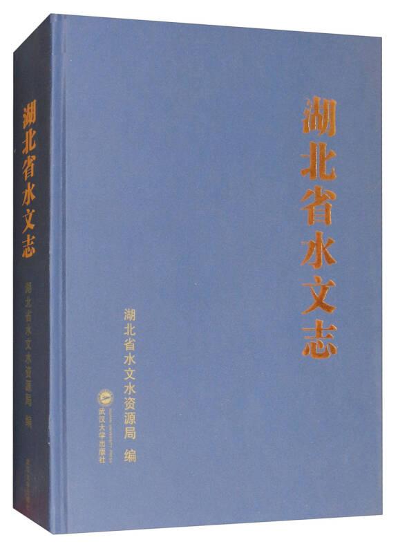 湖北省水文志