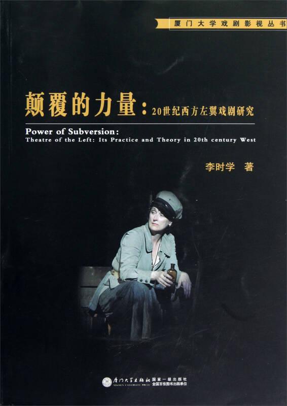厦门大学戏剧影视丛书·颠覆的力量:20世纪西方左翼戏剧研究