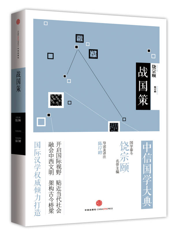 中信国学大典:战国策