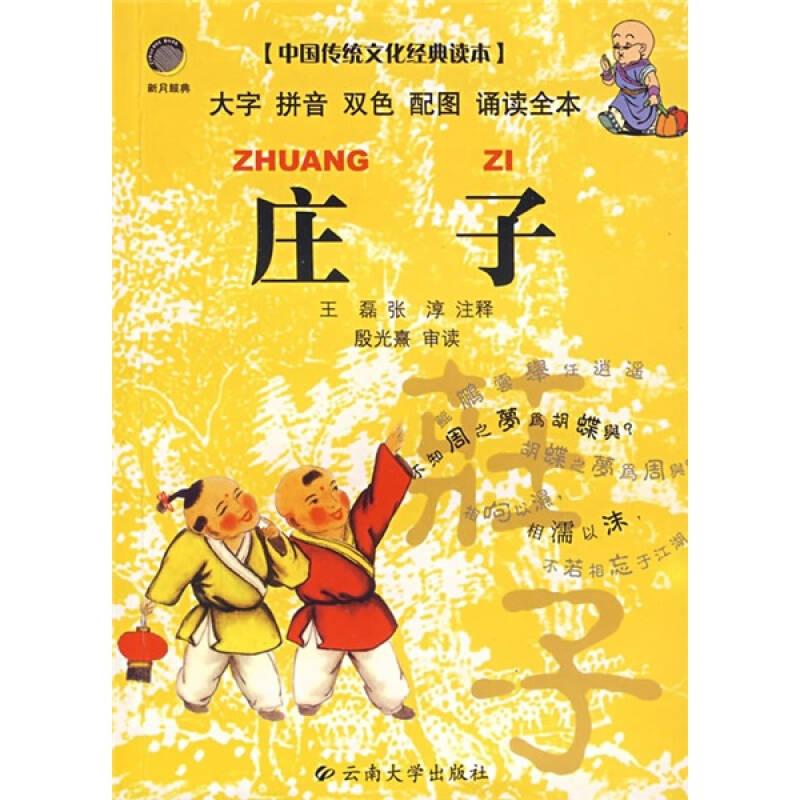 中国传统文化经典读本:庄子
