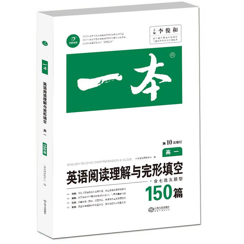 英语阅读理解与完形填空150篇高一第10次修订 全国英语命题研究专家,英语教学研究优秀教师联合编