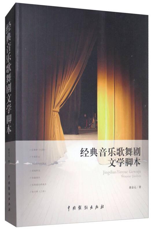 经典音乐歌舞剧文学脚本