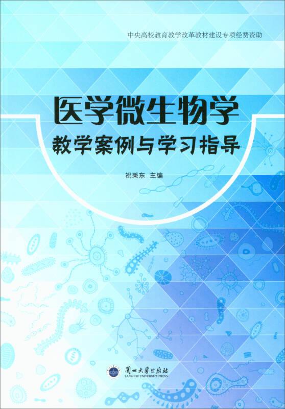 医学微生物学教学案例与学习指导