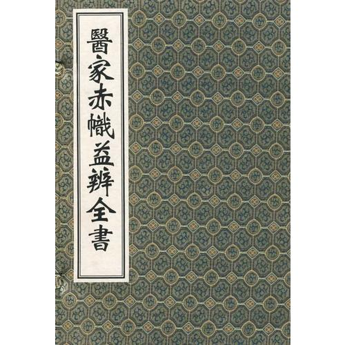 医家赤帜益辨全书(线装 全十二册)