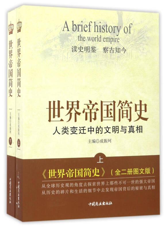 世界帝国简史:人类变迁中的文明与真相(套装上下册 图文版)