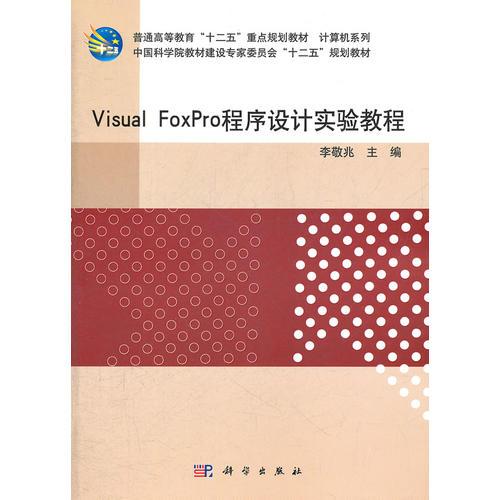 Visual_FoxPro程序设计实验教程