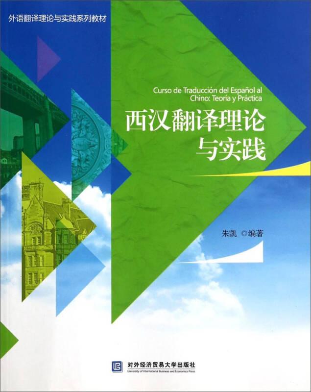 西汉翻译理论与实践/外语翻译理论与实践系列教材