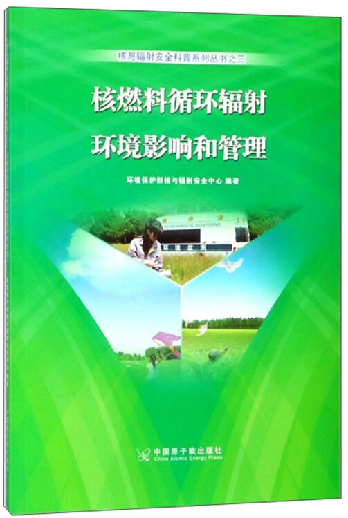 核燃料循环辐射环境影响和管理/核与辐射安全科普系列丛书
