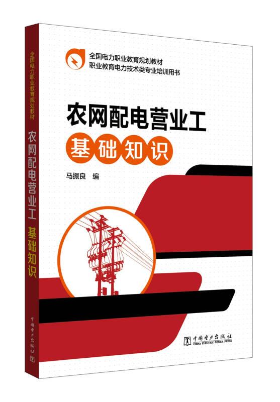 全国电力职业教育规划教材 农网配电营业工基础知识