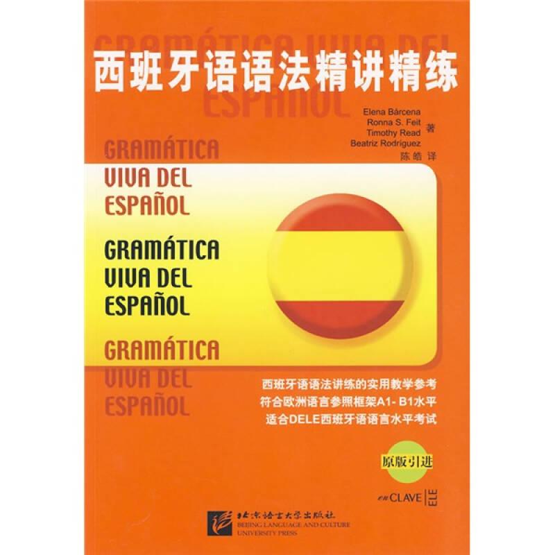 西班牙语语法精讲精练