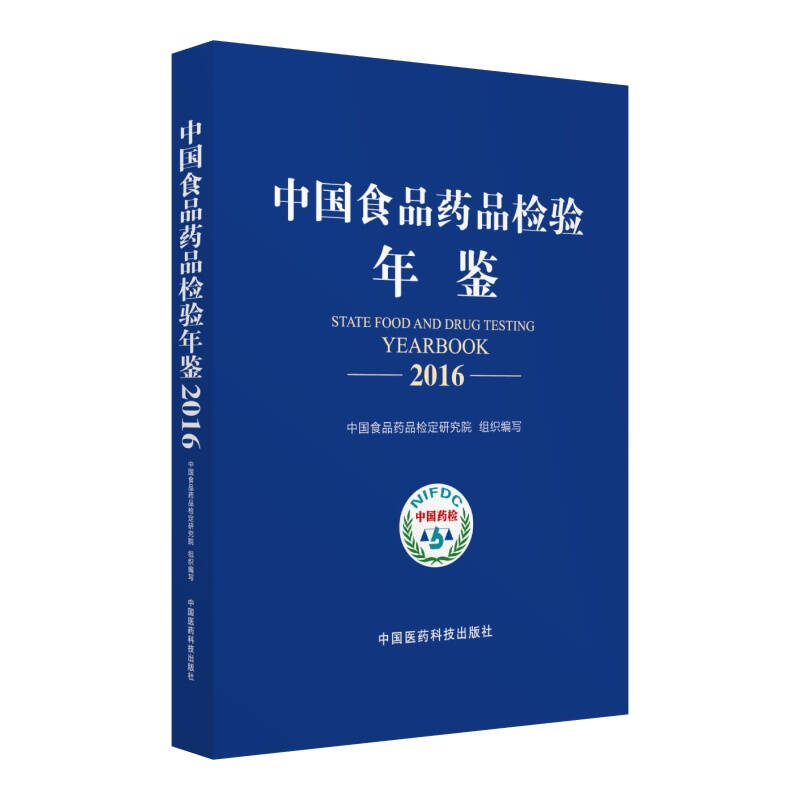 中国食品药品检验年鉴2016