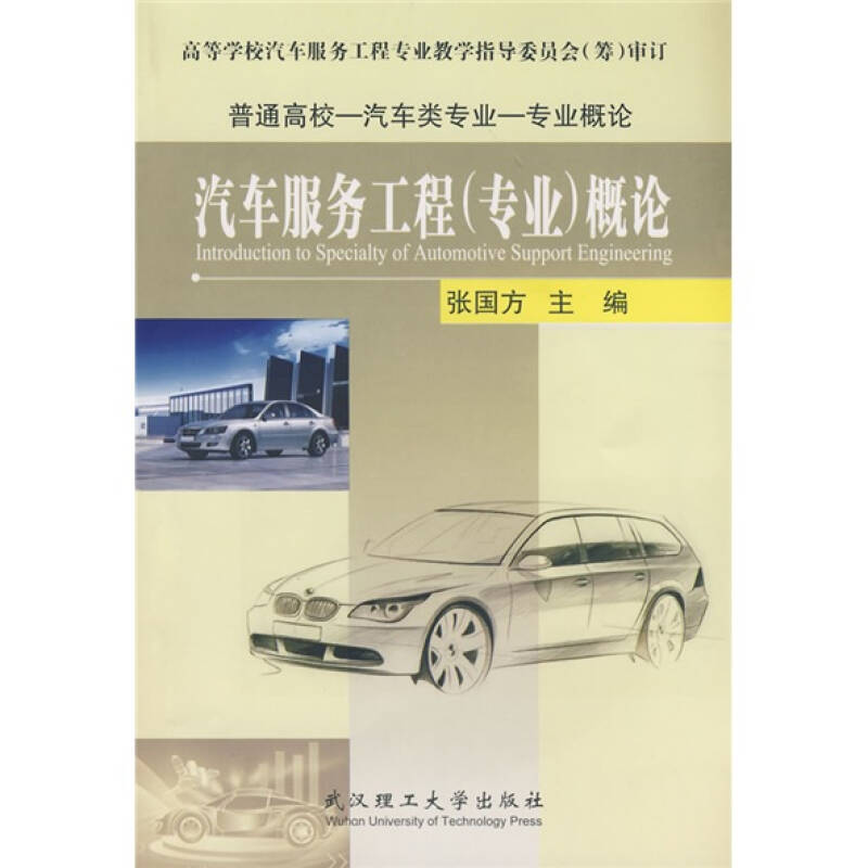 普通高校汽车类专业专业概论:汽车服务工程(专业)概论