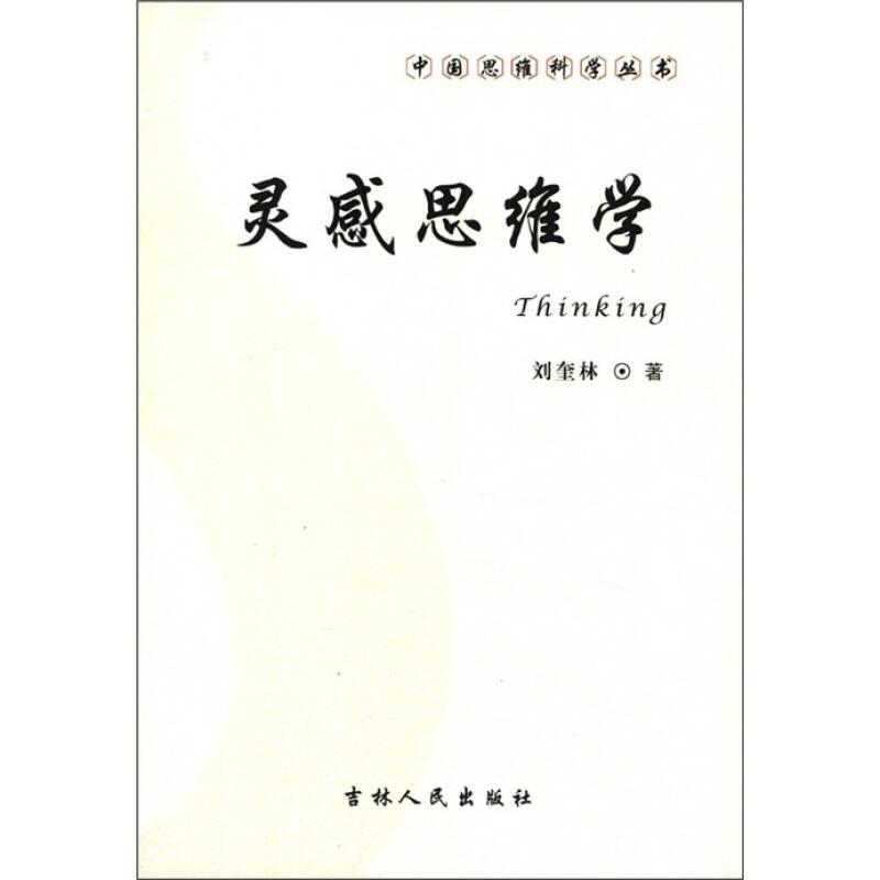 中国思维科学丛书:灵感思维学