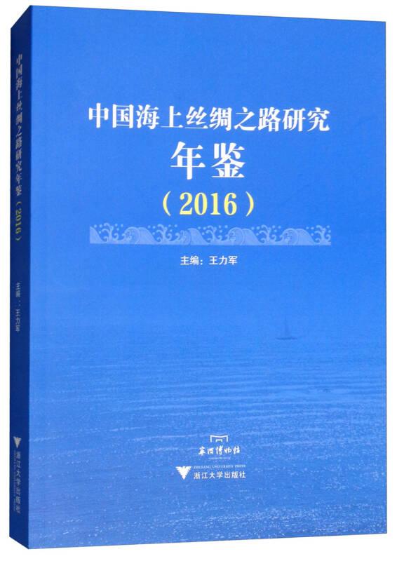 中国海上丝绸之路研究年鉴(2016)