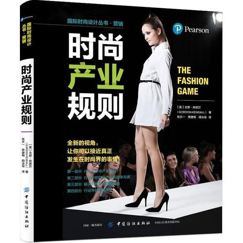 时尚产业规则