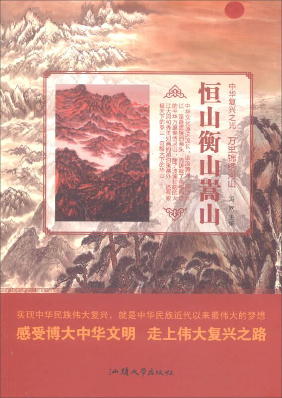 中华复兴之光:恒山衡山嵩山