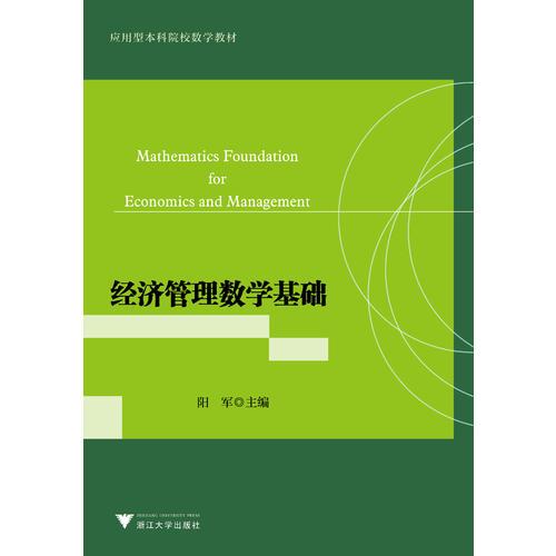 经济管理数学基础(应用型本科院校数学教材)