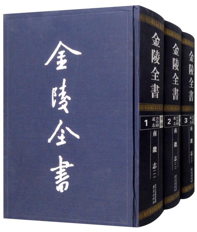 金陵全书(甲编方志类通志1-3南畿志 套装共3册)