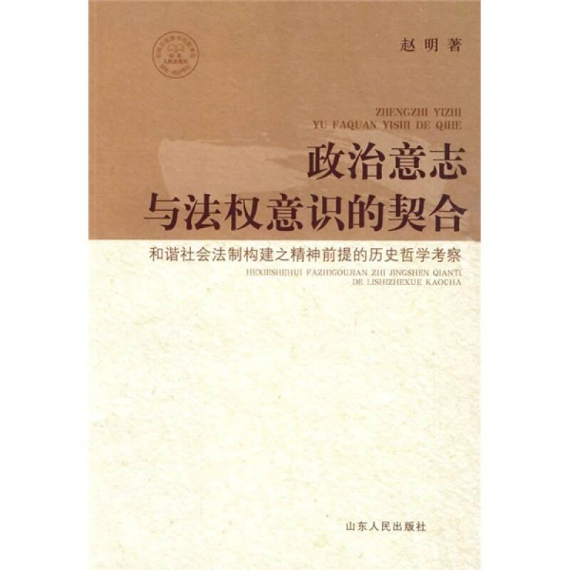 政治意志与法权意识的契合:和谐社会法制构建之精神前提的历史哲学考察