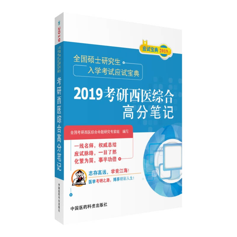 2019考研西医综合高分笔记(全国硕士研究生入学考试应试宝典)