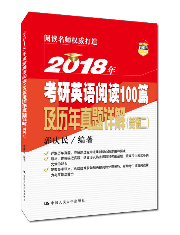 2018年考研英语阅读100篇及历年真题详解(英语二)