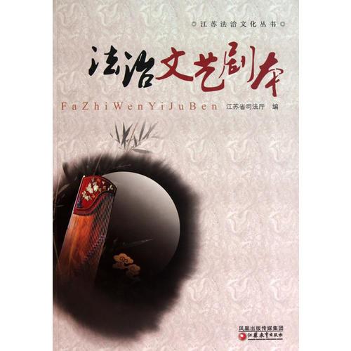江苏省法治文化建设丛书 法治文艺剧本