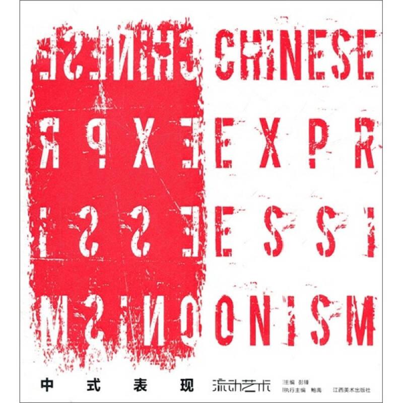 流动艺术5:中式表现
