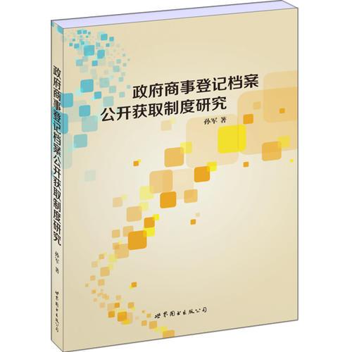 政府商事登记档案公开获取制度研究