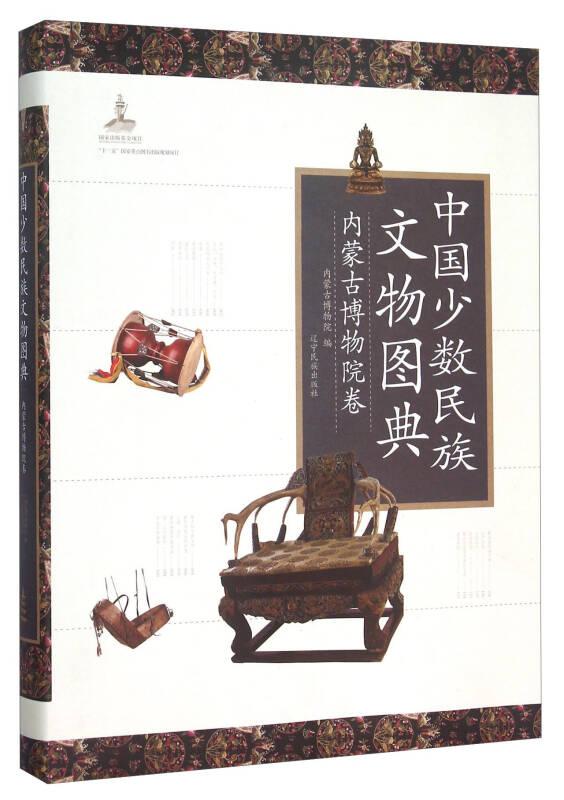 中国少数民族文物图典:内蒙古博物院卷