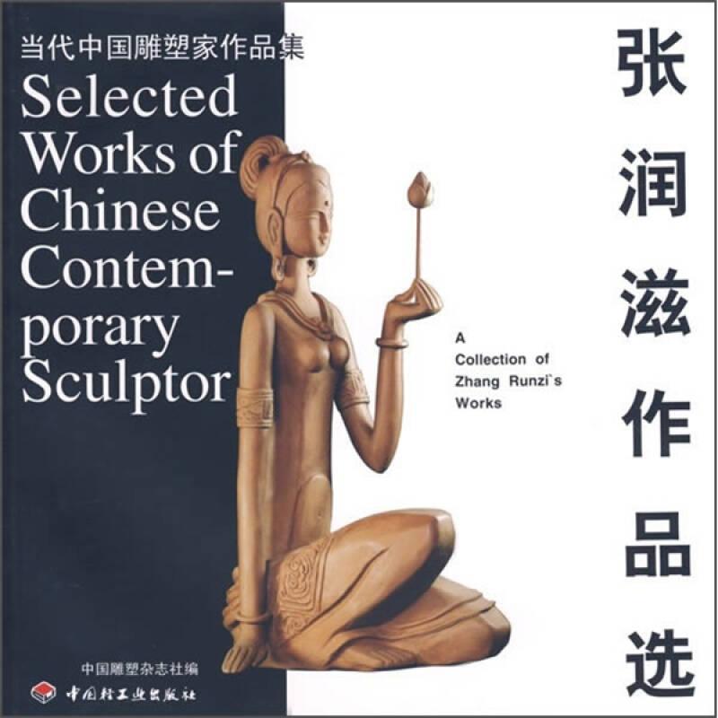 当代中国雕塑家作品集:张润滋作品选