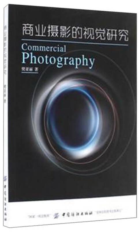 商业摄影的视觉研究