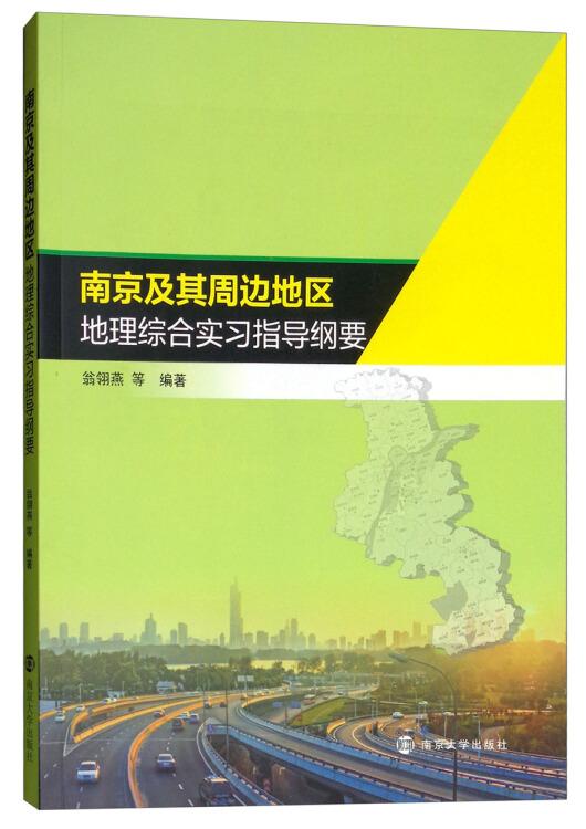 南京及其周边地区地理综合实习指导纲要