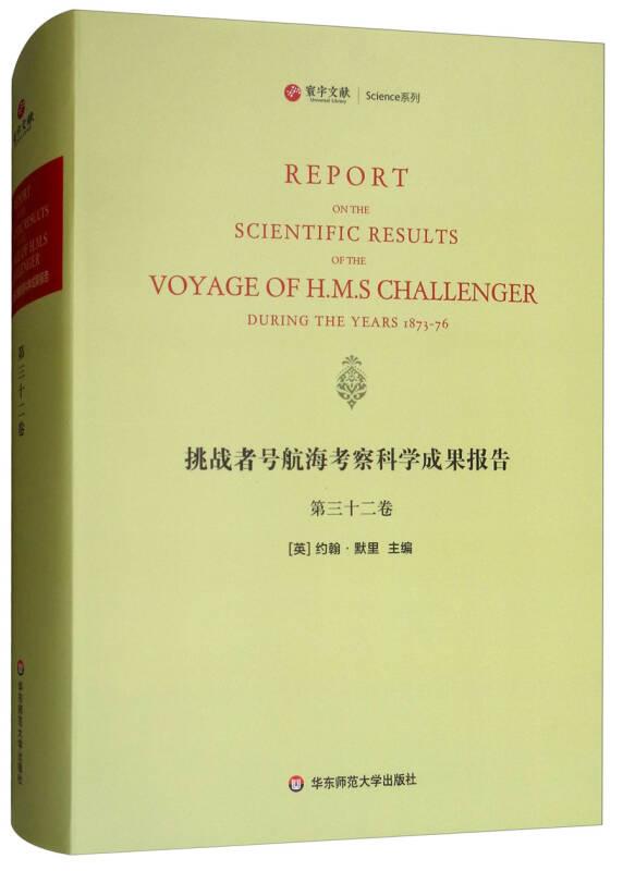 挑战者号航海考察科学成果报告(第32卷 英文版)/寰宇文献Science系列