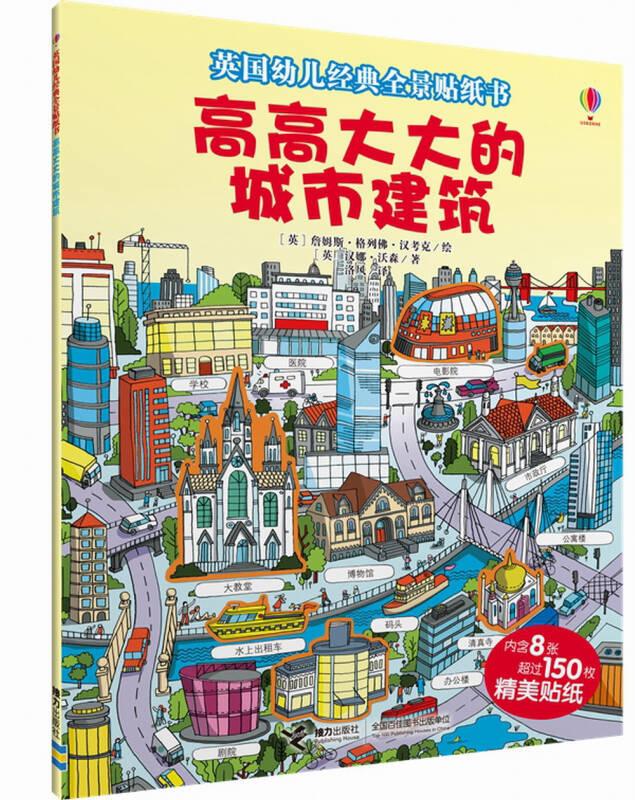 英国幼儿经典全景贴纸书:高高大大的城市建筑