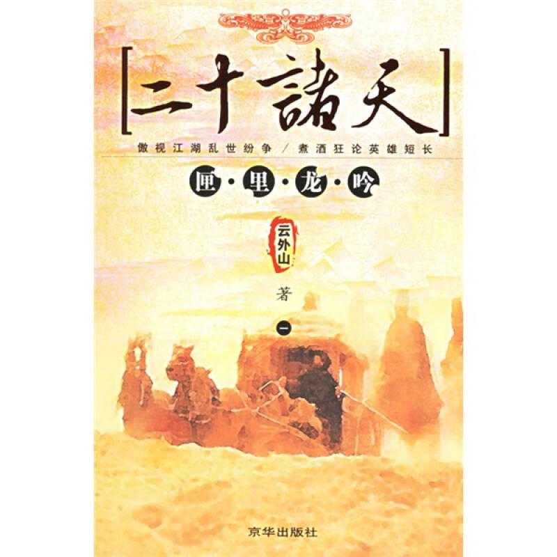 二十诸天(共4册)