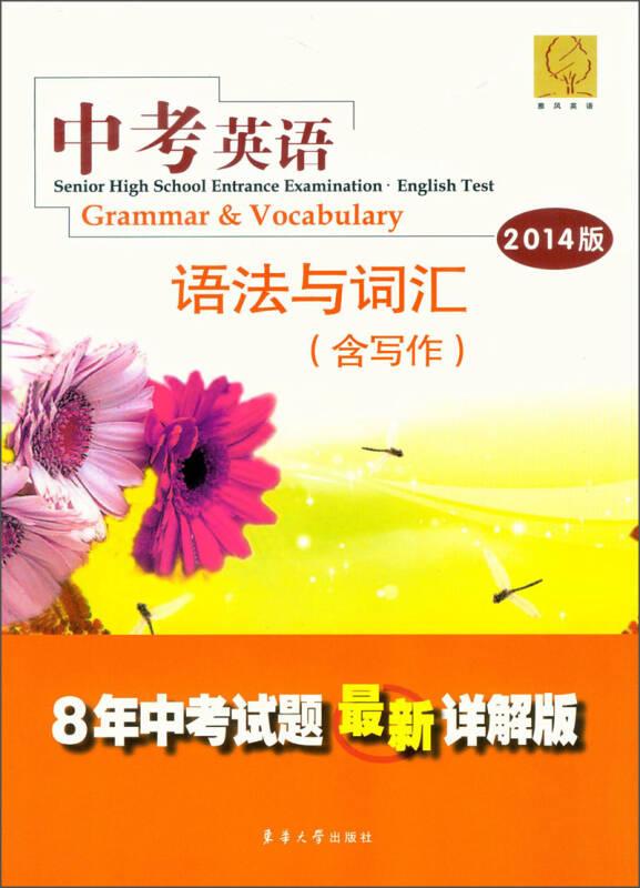 中考英语:语法与词汇(含写作)(2014版)