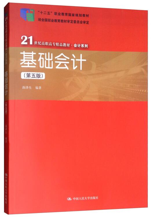 基础会计(第5版)