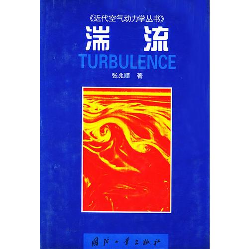 湍流——近代空气动力学丛书