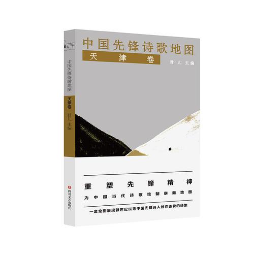 中国先锋诗歌地图·天津卷