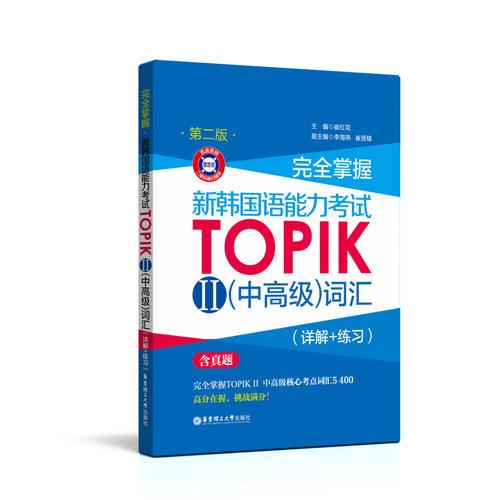 完全掌握.新韩国语能力考试TOPIKⅡ(中高级)词汇(详解+练习)(第二版.赠音频)