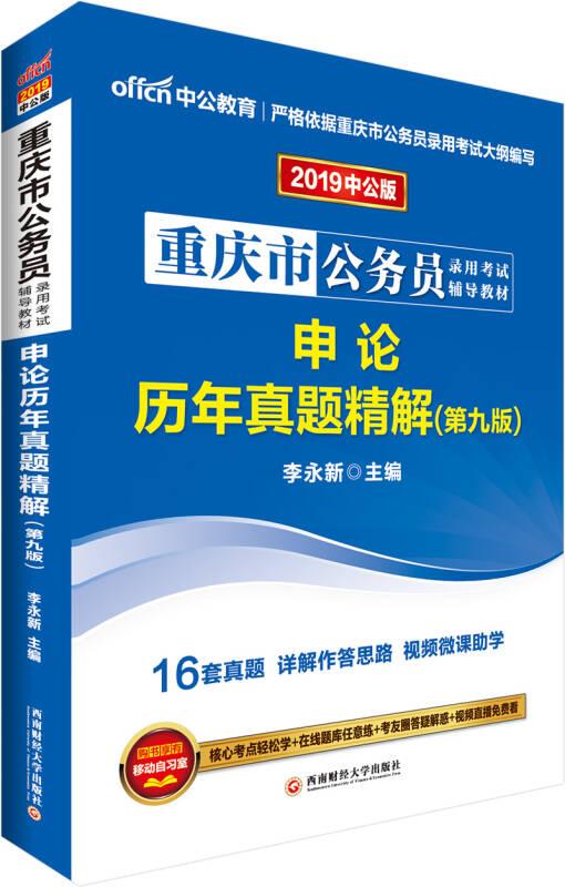 中公版·2019重庆市公务员录用考试辅导教材:申论历年真题精解