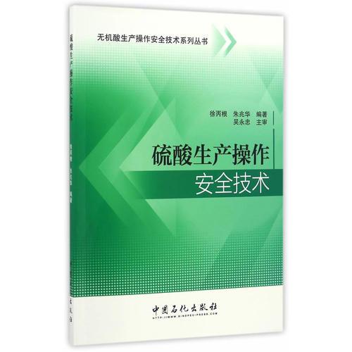 硫酸生产操作安全技术